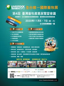 Livestock Taiwan|臺灣畜牧產業展覽暨會議|2020.11.05-11.07