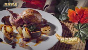 有吃過鵪鶉肉嗎?來試試看自己料理【胭脂鵪鶉】